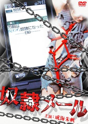 奴隷メール [DVD]