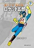 ロケット五郎/ロケット=ボーイ