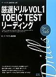 イ・イクフン語学院公式厳選ドリル〈VOL.1〉TOEIC TESTリーディングPart5&6