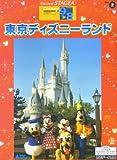 エレクトーングレード9~8級 STAGEA ディズニーシリーズ (2) 東京ディズニーランド