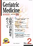 Geriatric Medicine (Vol.50 No.2) 高齢者の運転をめぐって 2012 年 2 月号