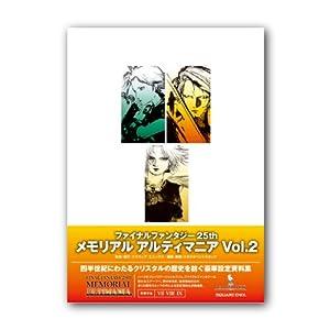 ファイナルファンタジー25th メモリアルアルティマニア Vol.2