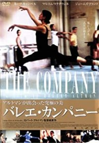 バレエ・カンパニー -THE COMPANY-