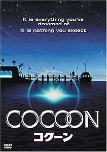 コクーン [DVD]