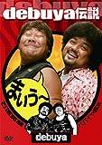 debuya伝説 [DVD]