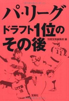 パ・リーグ ドラフト1位のその後 (宝島SUGOI文庫)