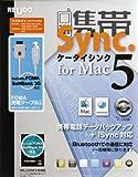 携帯シンク for Mac 5 FOMA 充電ケーブルセット