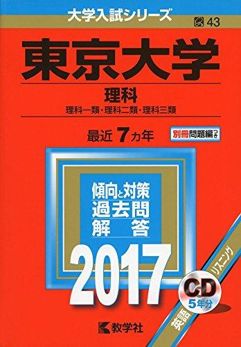 東京大学(理科) (2017年版大学入試シリーズ)