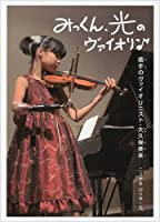 みっくん、光のヴァイオリン‐義手のヴァイオリニスト・大久保美来