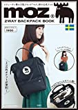 moz 2WAY BACKPACK BOOK (バラエティ)