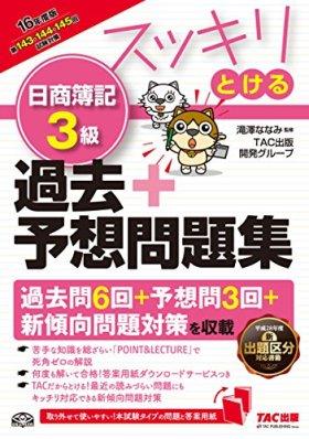 スッキリとける 日商簿記3級 過去+予想問題集 2016年度 (スッキリわかるシリーズ)