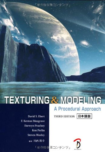 Texturing & Modeling A Procedural Approach Third Edition 日本語版