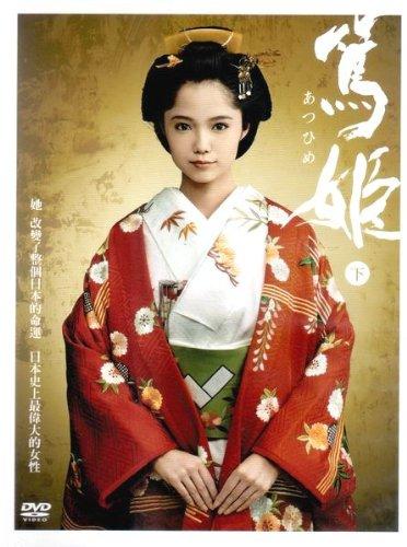 「篤姫」の画像検索結果