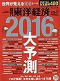 週刊東洋経済 2015年12262016年12新春合併特大号雑誌