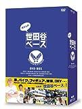 所さんの世田谷ベース [DVD]