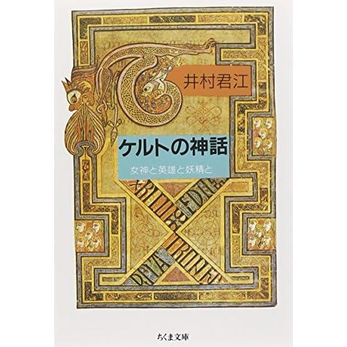 ケルトの神話―女神と英雄と妖精と (ちくま文庫)