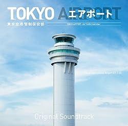 フジテレビ系ドラマ「TOKYO エアポート」オリジナル・サウンドトラック