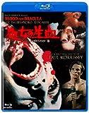 処女の生血 HDリマスター版 [Blu-ray]北野義則ヨーロッパ映画ソムリエのベスト1975年