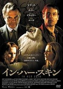 IN HER SKIN/イン・ハー・スキン [DVD]
