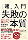 「超」入門 失敗の本質 日本軍と現代日本に共通する23の組織的ジレンマ
