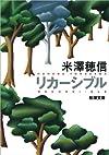 リカーシブル (新潮文庫)