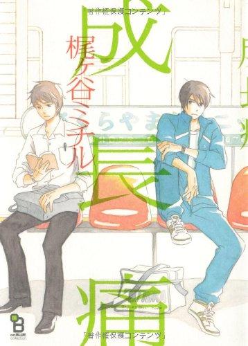 成長痛 (Feelコミックス オンブルー) 1 : Manga ZIP