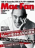 Mac Fan 2014年9月号 [雑誌]