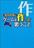 桜井政博のゲームを作って思うこと (ファミ通BOOKS)