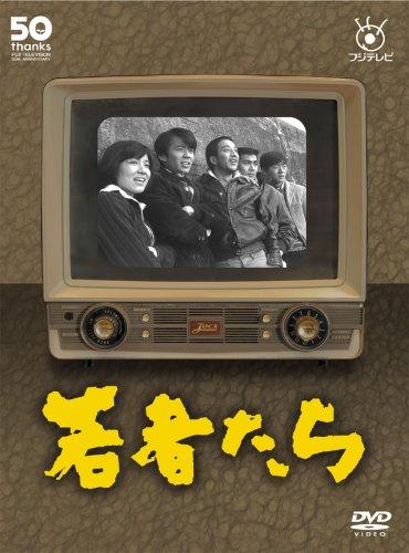 フジテレビ開局50周年記念DVD 若者たち