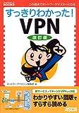 すっきりわかった!VPN 改訂版 (すっきりわかったBOOKS)