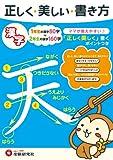 小学 正しく美しい書き方 漢字: ママが教えやすい
