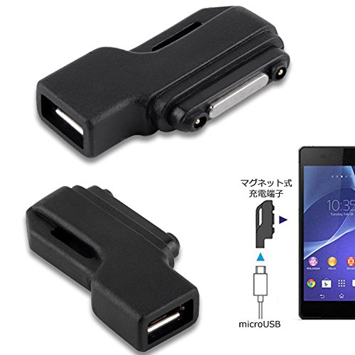 Onite Xperia用 充電 変換 アダプタ microUSB-マグネット端子 Sony Xperia Z1 / Z2 / Z3 用 マグネット アダプター チャージングアダプター 変換充電器 ソニー Xperia Z1/Z2/Z3用 黒