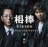 相棒season11 オリジナルサウンドトラック  (初回生産限定) (2枚組ALBUM)