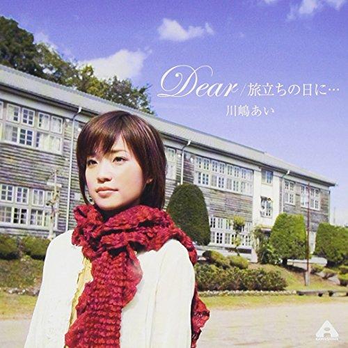 Dear/旅立ちの日に・・・