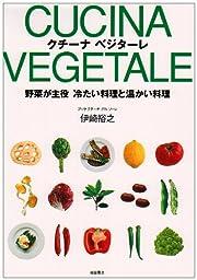 クチーナ ベジターレ―野菜が主役、冷たい料理と温かい料理