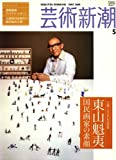 芸術新潮 2008年 05月号 [雑誌]