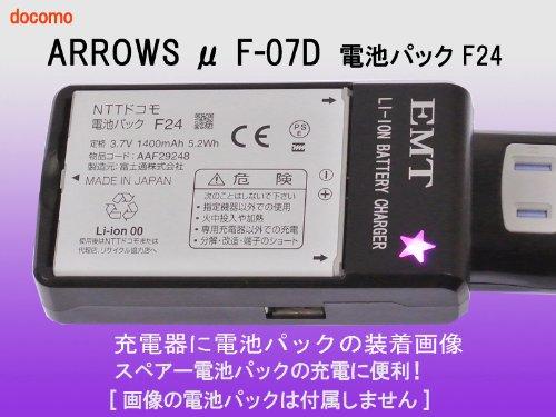 500mA EMT:docomo ARROWS μ F-07D電池パック F24専用充電器:バッテリーチャージャー:USB出力付1000mA:スマートフォン:携帯電話:リチウムイオンバッテリー充電器:AC100V-240V対応:
