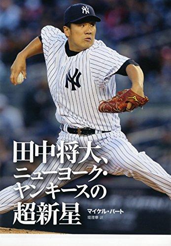 田中将大、ニューヨーク・ヤンキースの超新星