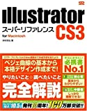 Illustrator CS3 [スーパーリファレンス] for Macintosh