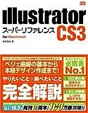 Illustrator CS3 [スーパーリファレンス] for Macintosh