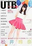 UTB+ (アップ トゥ ボーイ プラス) vol.19 (UTB 2014年 5月号 増刊)
