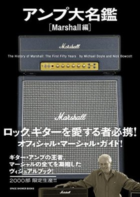 アンプ大名鑑[Marshall編] (SPACE SHOWER BOOKs)