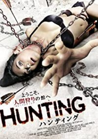 HUNTING ハンティング -ARE YOU SCARED 2-