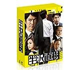 半沢直樹 -ディレクターズカット版- DVD-BOX -