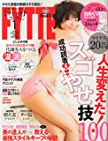 FYTTE (フィッテ) 2014年 01月号 [雑誌]