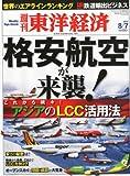 週刊 東洋経済 2010年 8/7号 [雑誌]