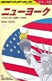 ニューヨーク〈2011~2012年版〉 (地球の歩き方)