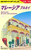 D19 地球の歩き方 マレーシア ブルネイ 2013~