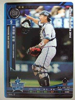 BBH 2014追加 黒カード 黒羽根利規(DeNA)