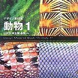 デザイン素材集動物 1 (1)